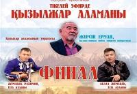 Победители областного айтыса «Қызылжар аламаны»